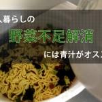 一人暮らしを始める大学生の野菜不足を解消!青汁で新生活を応援しよう!