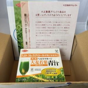ヘルスマネージ大麦若葉青汁キトサンの梱包