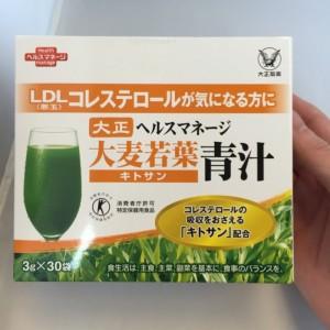ヘルスマネージ大麦若葉青汁 キトサンのパッケージ