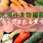 水溶性食物繊維が1番多い食べ物・食品は?