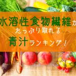 suiyo-sei-aojiru-rank