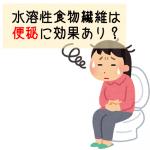 水溶性食物繊維は便秘解消に効果アリ!?