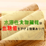 suiyousei-syokumotsuseni-kettouchi-ic