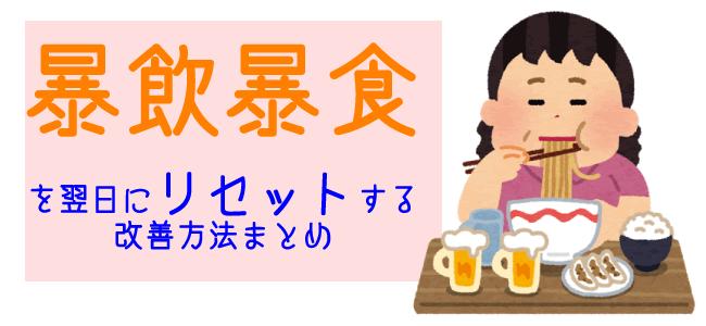 bouin-bosyoku