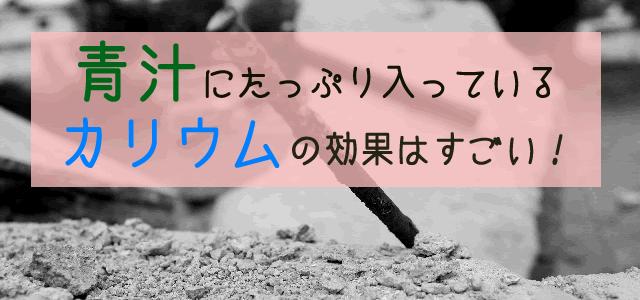 kariumu