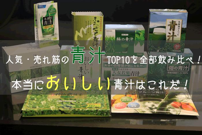 oishi-aojiru-rank