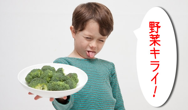 野菜キライ
