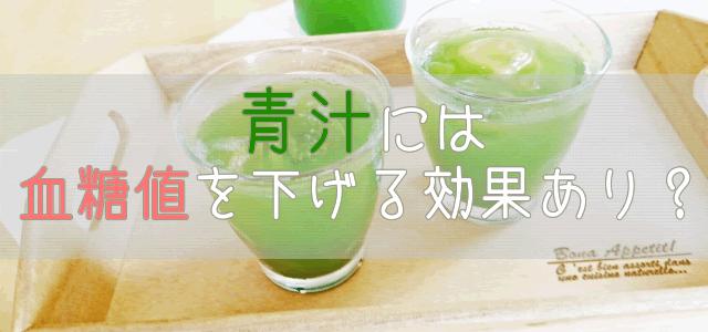 aojiru-kettouchi1