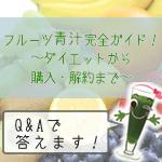 【完全版】フルーツ青汁まとめガイド!ダイエットから購入・解約方法までQ&Aで答えます。