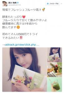 nishikawamizuki-twitter