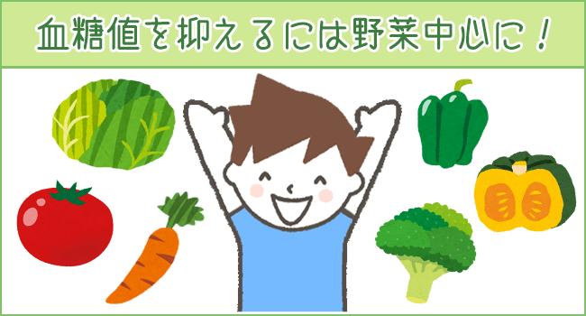 血糖値を抑えるには野菜中心に