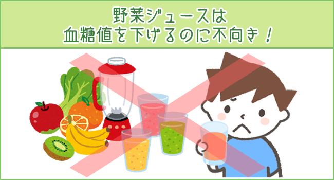 野菜ジュースは血糖値を下げるには不向き