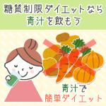 糖質制限ダイエットなら青汁(アイキャッチ)