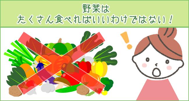野菜はたくさん食べればいいというわけではない
