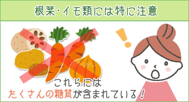根菜・イモ類に注意