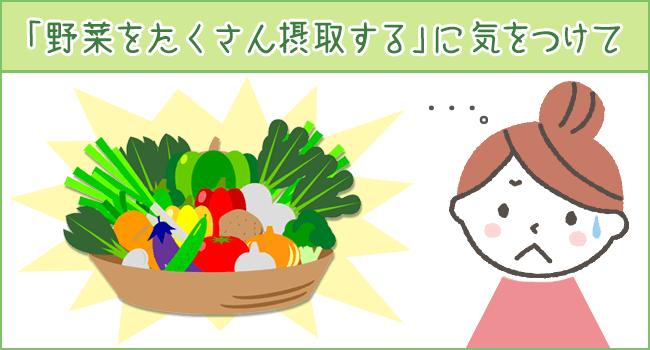野菜をたくさん摂るに気をつけて