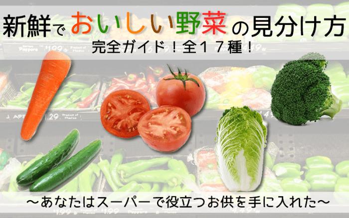【画像付き】新鮮でおいしい野菜の見分け方完全ガイド!全17種