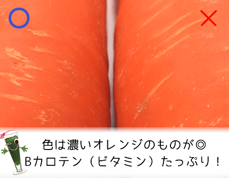 にんじんの皮の色