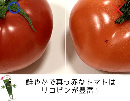 トマトの色