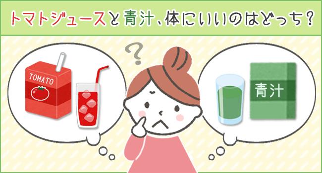 トマトジュースと青汁 どっち?
