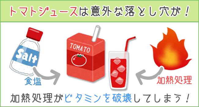 トマトジュースの落とし穴