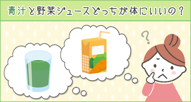 青汁と野菜ジュース どっち