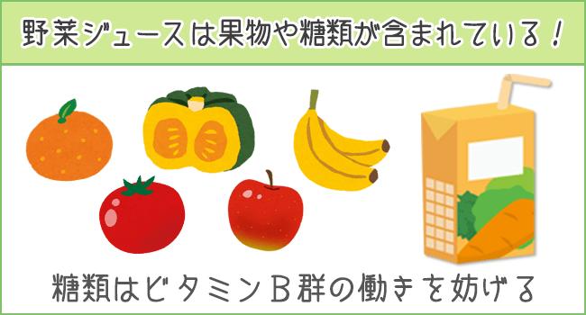 野菜ジュースは糖類含む