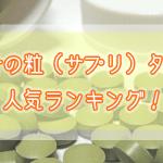 aojiru-sapuri-ranking