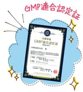 スイーツ青汁はGMP認定工場で製造