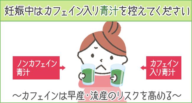 妊娠中はカフェイン入り青汁を控えてください
