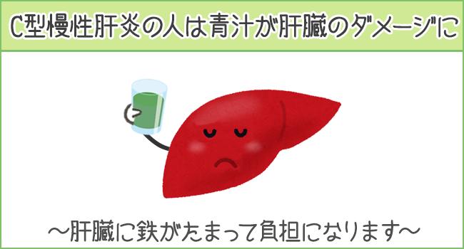 C型慢性肝炎の人は青汁が肝臓のダメージに