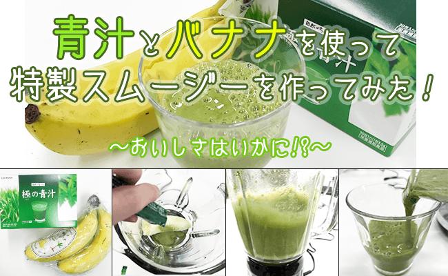 青汁×バナナで特製スムージーを作って飲んでみた!本当においしいの?のファーストビュー