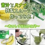 aojiru-banana02 (1)
