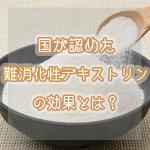 aojiru-dekisutorin02