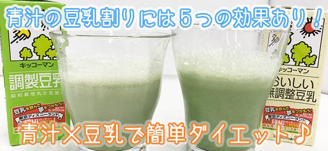 青汁の豆乳割りには5つの効果あり!