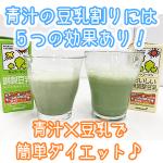 青汁×豆乳で簡単ダイエット!豆乳割りの5つの効果。疑問をQ&Aで解説◎