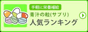 青汁の粒(サプリ)タイプの人気ランキング!