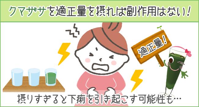 クマザサは適正量なら副作用はなし!摂りすぎると下痢を起こす可能性も
