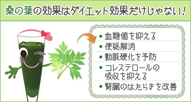 桑の葉の5つの効果!ダイエット効果だけじゃない