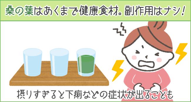 桑の葉は健康食材だから副作用はなし!摂りすぎると下痢になる可能性もある