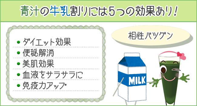 青汁牛乳割りには5つの効果がある
