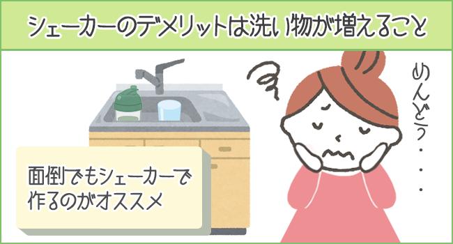 シェーカーを使うデメリットは洗い物がふえること