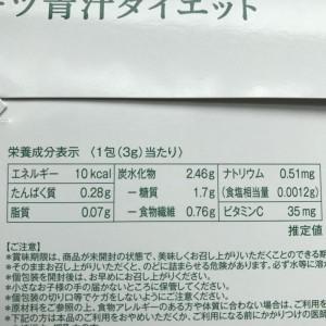 おいしいフルーツ青汁ダイエットのカロリーはどのくらい?