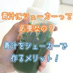 aojiru-Shaker01