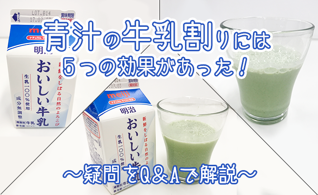 青汁の牛乳割りについての記事のファーストビュー
