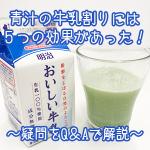 青汁の牛乳割りってどうなの?疑問をQ&Aで解説!牛乳割りには5つの効果があった!