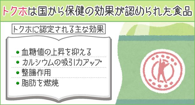 トクホは国から保健の効果が認められた食品