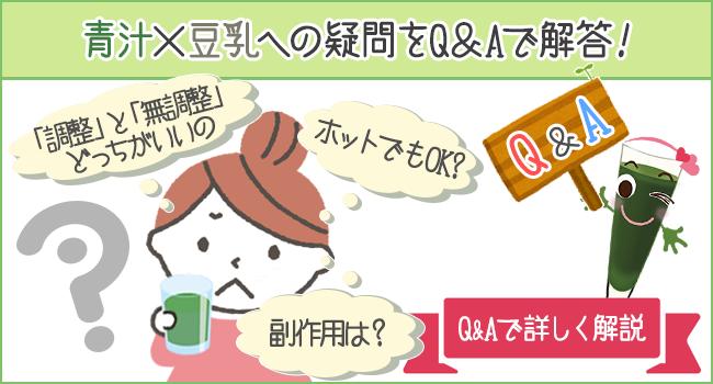 青汁の豆乳割りの疑問をQ&Aで解答
