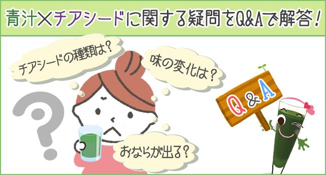 青汁×チアシードに関する疑問をQ&Aで解答!