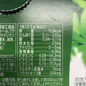 極の青汁の成分表の写真
